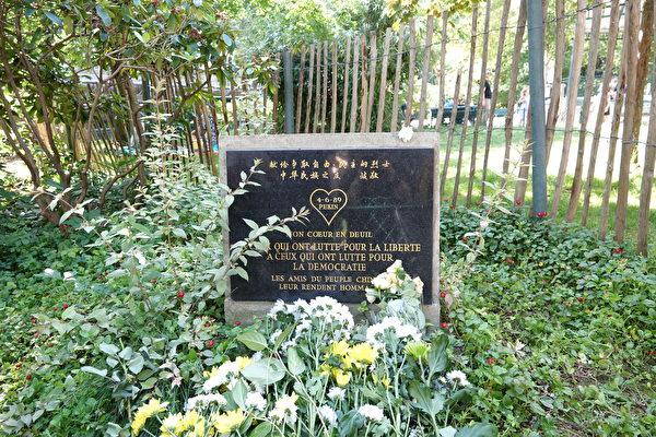 巴黎的六四纪念碑于1989年树立,上面写着:献给争取自由民主的烈士,中华民族之友致敬。(关宇宁/大纪元)