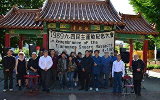 西雅圖民眾紀念「六四」29周年 王丹先生發言