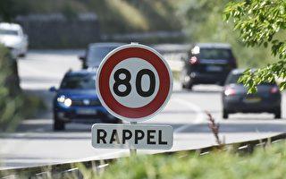 从7月1日起,40万公里次级公路(route secondaire)最高限速从90公里/小时降至80公里/小时。(PHILIPPE DESMAZES/AFP/Getty Images)