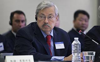 美駐華大使:北京無意大幅推進市場開放