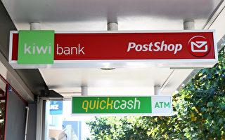 Kiwibank兩年期房貸利率降至優勢性低點