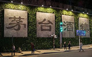 中共官媒發聲 貴州茅台一天蒸發1700億