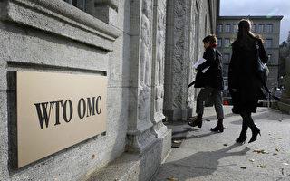 向WTO告美钢铝税 中共等明显犯错 美赢面大