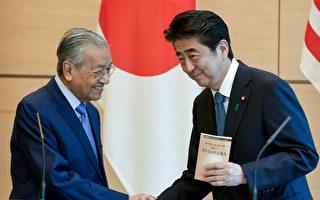 受庞大国债所困 马来西亚向日本求助