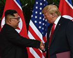 """朝鲜电视台在播报""""川金会""""纪录片时,以前所未有的尊重口吻称川普为 """"美国总统""""。(ANTHONY WALLACE/AFP/Getty Images)"""