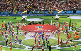 组图:2018世界杯开幕式 精彩纷呈