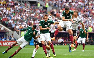 大冷门! 墨西哥1:0击败卫冕冠军德国
