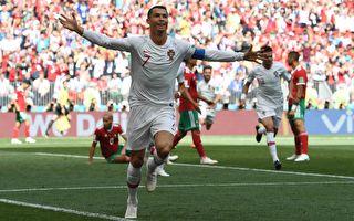 葡萄牙1:0胜 C罗再立功 摩洛哥打道回府