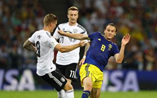 卫冕冠军德国险胜瑞典 挽回出线生机