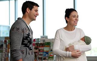 新西蘭總理和新生女兒離開醫院 寶寶名字揭曉