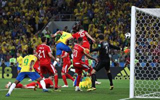 E组第三轮 巴西2:0胜塞尔维亚 小组第一晋级