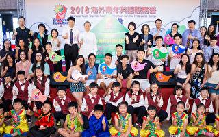 侨委会号召六百海外青年返台 投入偏乡英语服务