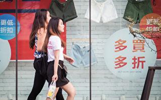 台经中心:六月消费者信心指数 创8个月来新低