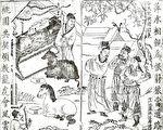 《金陵萬卷樓刊本》(1591年)桃園三結義繡像。(公有領域)