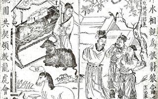 《金陵万卷楼刊本》(1591年)桃园三结义绣像。(公有领域)