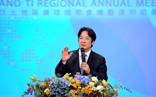 清廉是国际语言 赖揆:今年提出国家报告