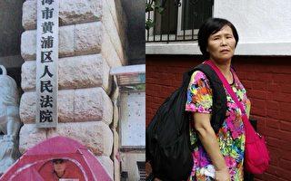 """""""还我一个家""""沪访民控诉上海司法腐败"""
