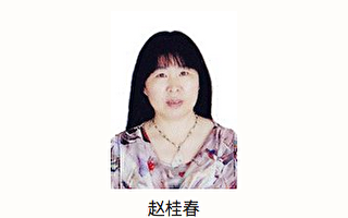 遭非法全国通缉 内蒙古赵桂春再陷冤狱