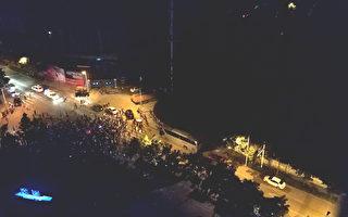 四川上千业主抗议建垃圾中转站与警冲突