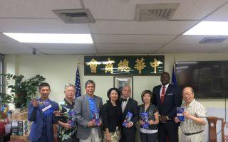 民事法官候選人拜訪中華總商會