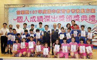 国中会考成绩优异学生  苗县长接见勉励