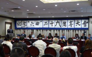 紐約舉行六四29周年紀念大會