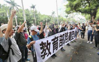 亞太技術學院停辦 學生赴教部抗議