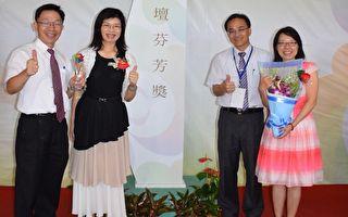 南投5教師1團體立楷模  獲杏壇芬芳獎