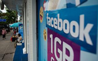 脸书坦言又出包 千万用户私人贴文被迫公开