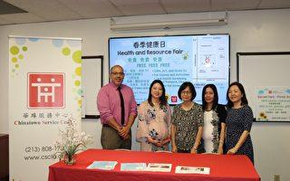 華埠服務中心15日蒙市辦春季健康日