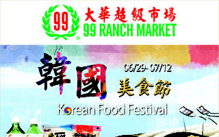 大華超市「韓國美食節」盛大啟航