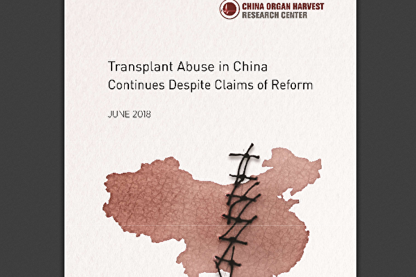 中共在改革幌子下持續強摘器官報告(2)