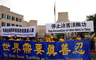 風雨中 華府法輪功學員中使館前籲停止迫害