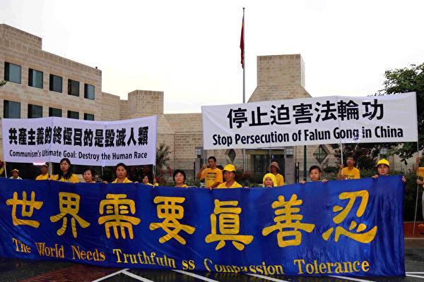 风雨中 华府法轮功学员中使馆前吁停止迫害