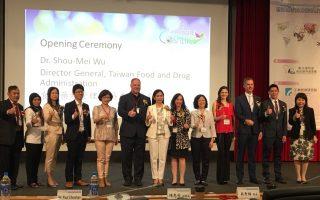 化粧品法規研討登場 引領台灣法規國際化