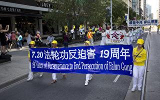 组图:多伦多法轮功学员纪念反迫害19周年