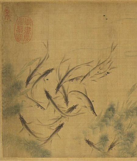 圖為宋 范安仁《魚藻圖》。(公有領域)