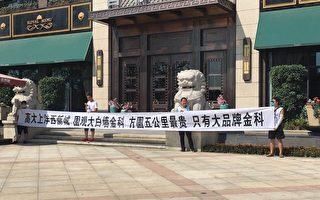 陜西百餘業主抗議開發商「欺詐銷售」