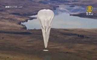 Google大氣球飄蕩肯亞 4G網路進入農村郊區