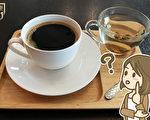 咖啡、茶 常見飲料對牙齒有何傷害?5招預防