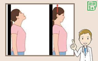 姿勢錯了傷自律神經?1個運動讓身體回正