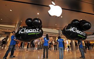苹果建立3亿美元基金 帮助拯救中国环境