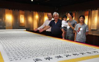 全國最大絹布書法在竹縣美術館展出