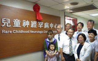 深化儿童神经罕病照护 高雄长庚创罕病中心