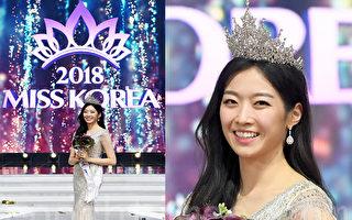2018韓國小姐選拔 留美學生金秀敏奪冠