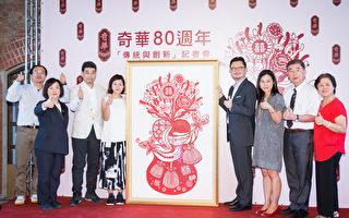 香港第一餅店深耕台灣 跨世代80年的傳奇