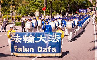 兩千法輪功學員台北遊行反中共迫害 民眾支持