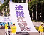 法輪功反迫害19周年 288萬人要求法辦江澤民