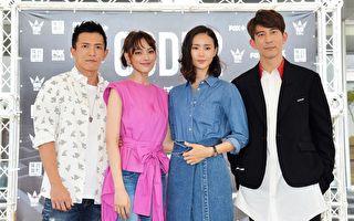 《浮士德遊戲2》開鏡 修杰楷鍾瑶等加入陣容