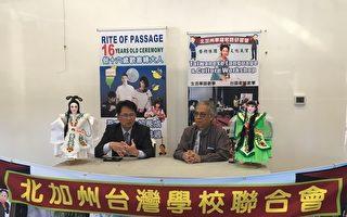 台湾语言美食艺术文化营下周硅谷开幕